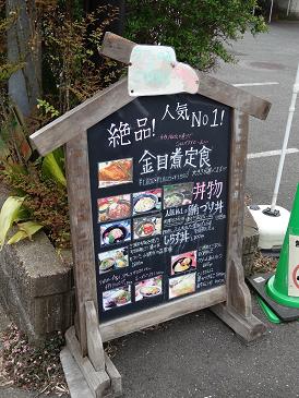 食事処『ひげ爺の栖』メニュー看板