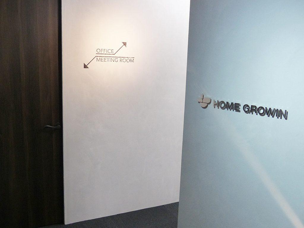 HomeGrowin新オフィス エントランス2
