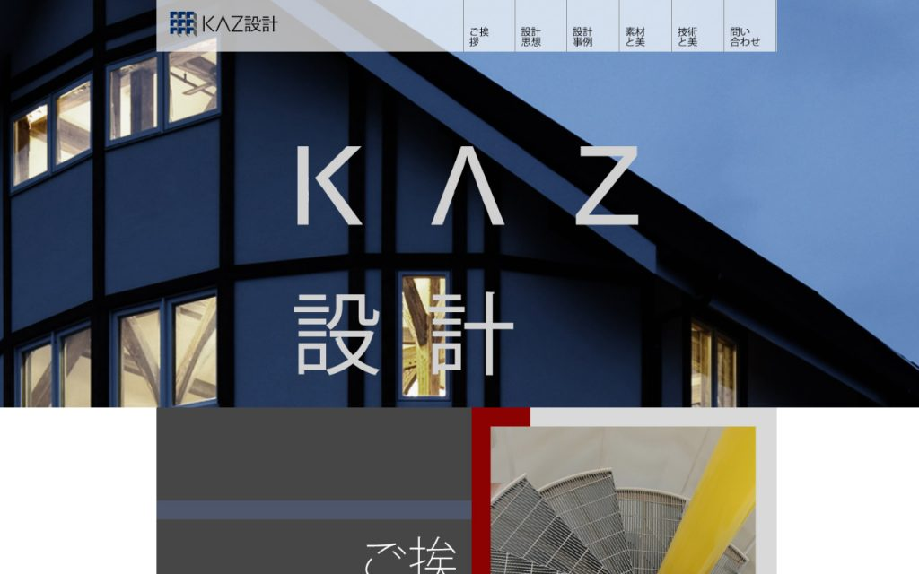 KAZ設計
